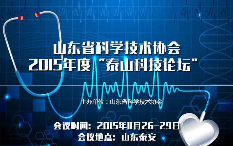 """山东省科学技术协会2015年度""""泰山科技论坛"""""""