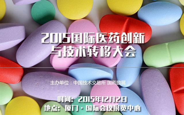 2015国际医药创新与技术转移大会