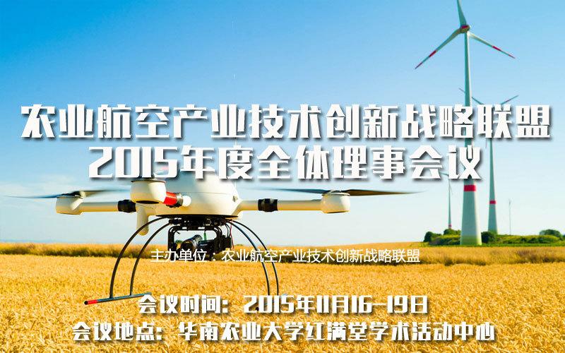 农业航空产业技术创新战略联盟2015年度全体理事会议