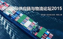 中国国际供应链与物流论坛2015