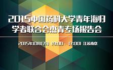 2015中国药科大学青年海归学者联合会杰青专场报告会