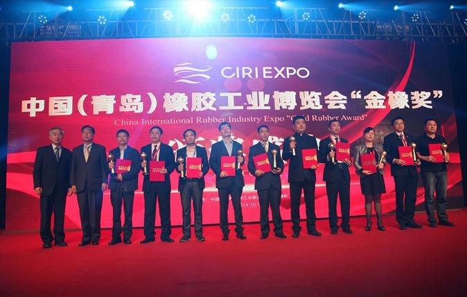 中国(青岛)橡胶工业博览会(9大论坛)