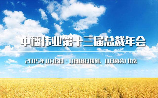 中穗伟业第十三届总裁年会
