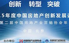 2015年度中国房地产创新发展论坛