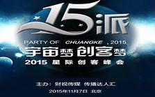 2015星际创客峰会