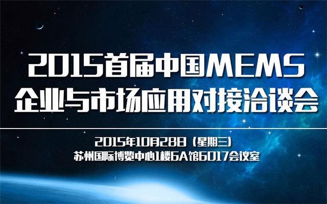 2015首届中国MEMS企业与市场应用对接洽谈会