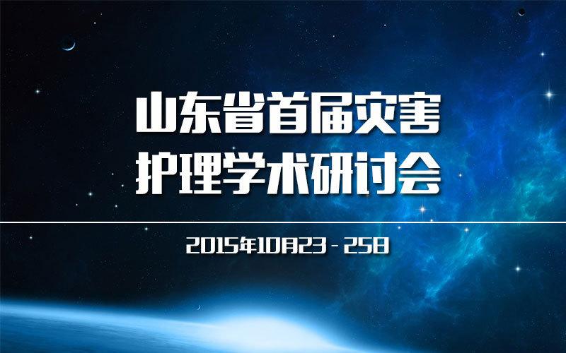 山东省首届灾害护理学术研讨会