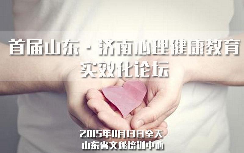 首届山东·济南心理健康教育实效化论坛