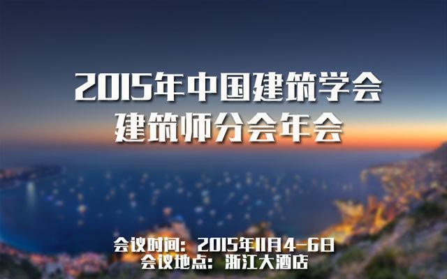 2015年中国建筑学会建筑师分会年会