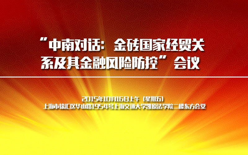 """""""中南对话:金砖国家经贸关系及其金融风险防控"""" 会议"""