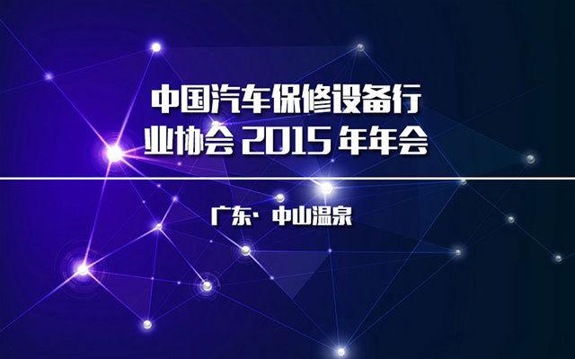 中国汽车保修设备行业协会 2015 年年会
