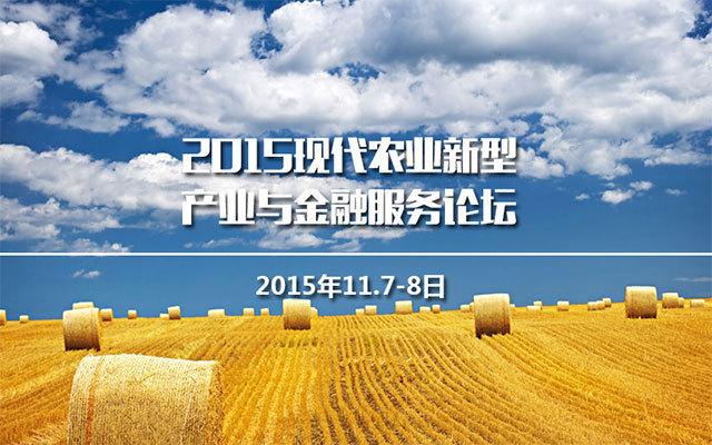 2015现代农业新型产业与金融服务论坛