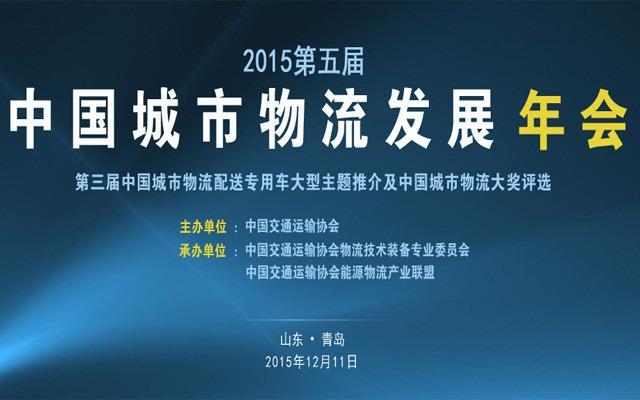 第五届中国城市物流发展年会