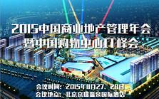 2015中国商业地产管理年会暨中国购物中心IT峰会