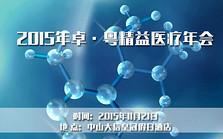 2015年卓·粤精益医疗年会