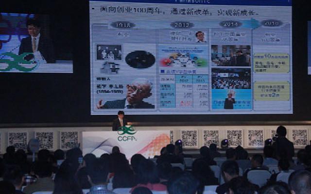 第十七届中国连锁业会议