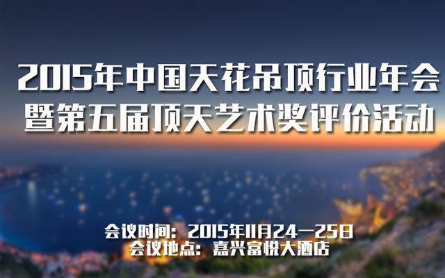 2015年中国天花吊顶行业年会暨第五届顶天艺术奖评价活动