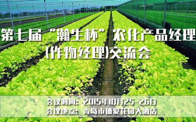 """第七届""""瀚生杯""""农化产品经理(作物经理)交流会"""