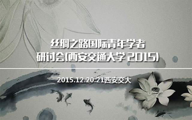 丝绸之路国际青年学者研讨会(西安交通大学 2015)