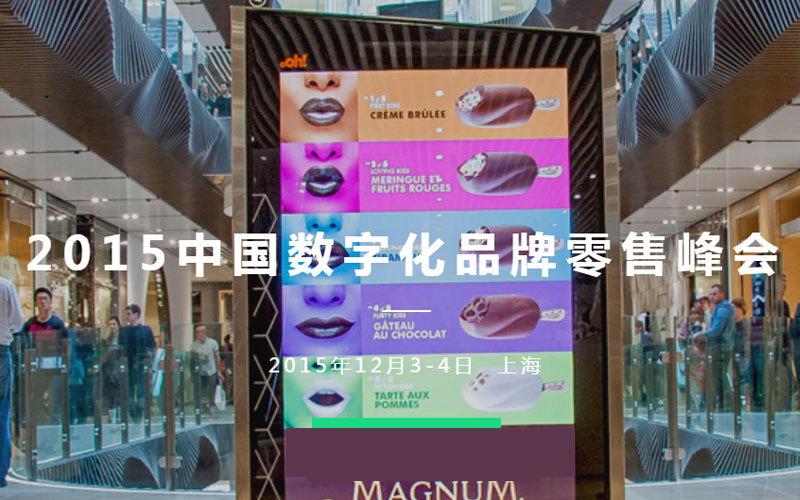 2015中国数字化品牌零售峰会