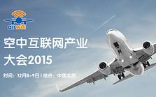 2015空中互联网产业大会