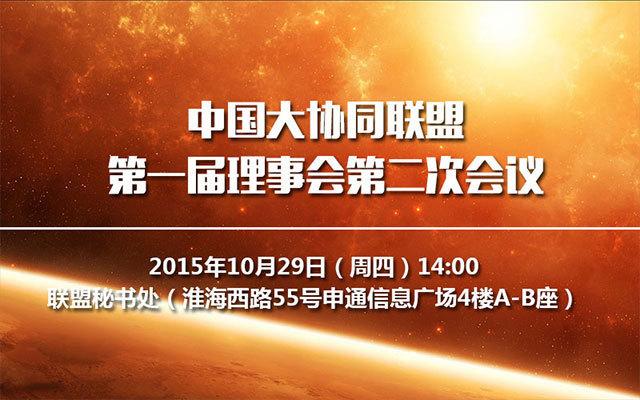 中国大协同联盟第一届理事会第二次会议