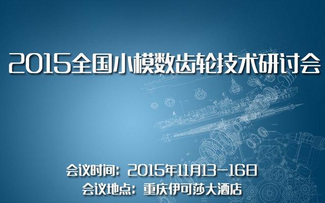 2015全国小模数齿轮技术研讨会