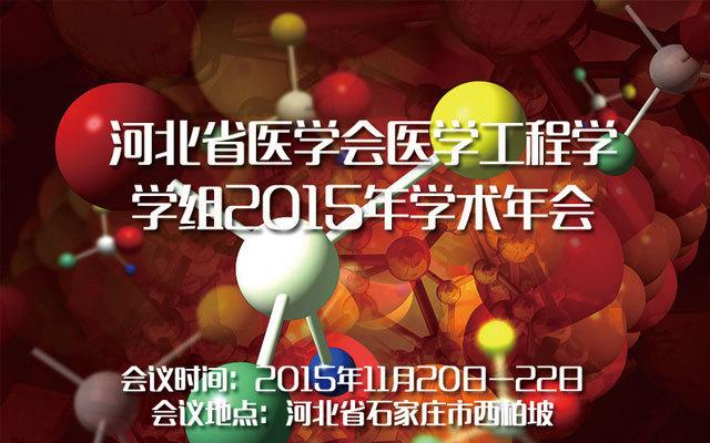 河北省医学会医学工程学学组2015年学术年会