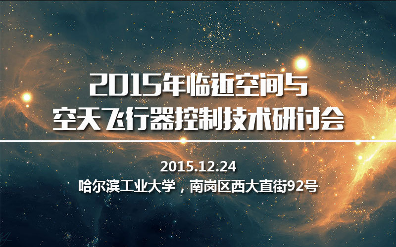 2015年临近空间与空天飞行器控制技术研讨会