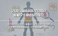 2015湖南省医学会器官移植学专业委员会年会