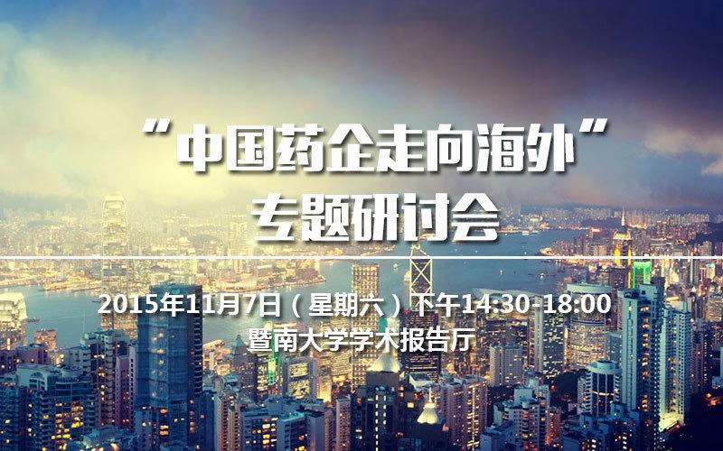 """""""中国药企走向海外""""专题研讨会"""