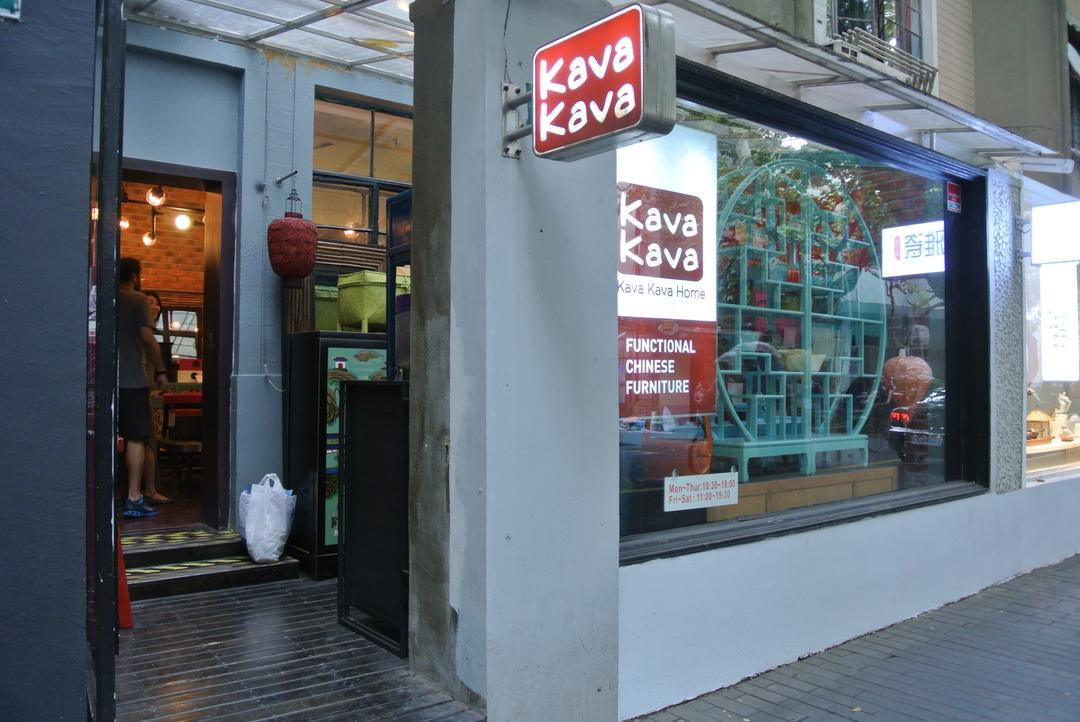 Kava Kava Home(巨鹿路店)
