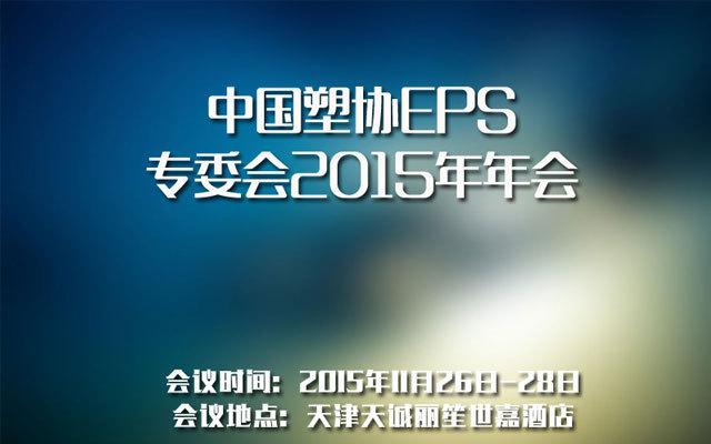 中国塑协EPS专委会2015年年会