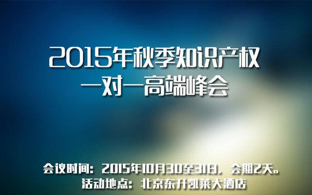 2015年秋季知识产权一对一高端峰会