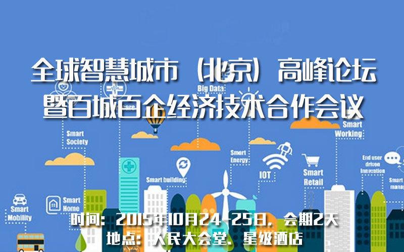 全球智慧城市(北京)高峰论坛暨百城百企经济技术合作会议