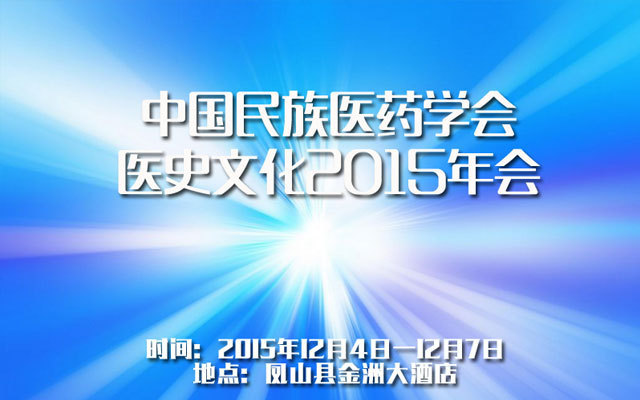 中国民族医药学会医史文化2015年会