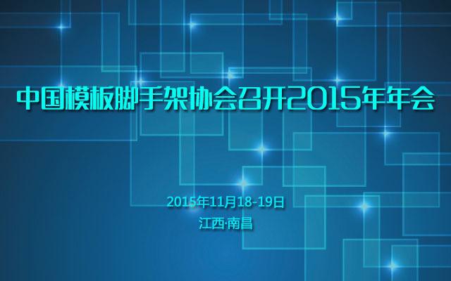 中国模板脚手架协会召开2015年年会