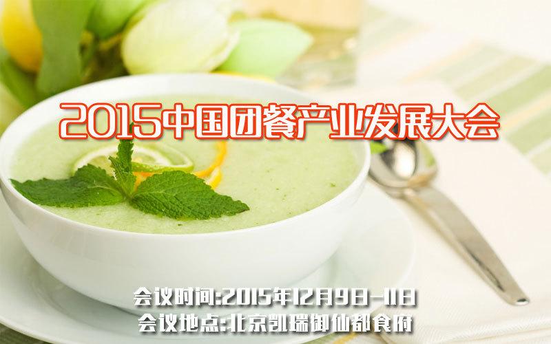2015中国团餐产业发展大会