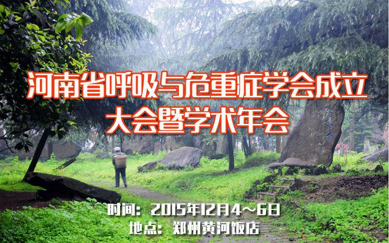 河南省呼吸与危重症学会成立大会暨学术年会