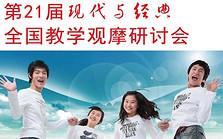 第21届现代与经典全国小学英语(温州)教学观摩研讨会