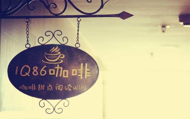 1Q86咖啡馆