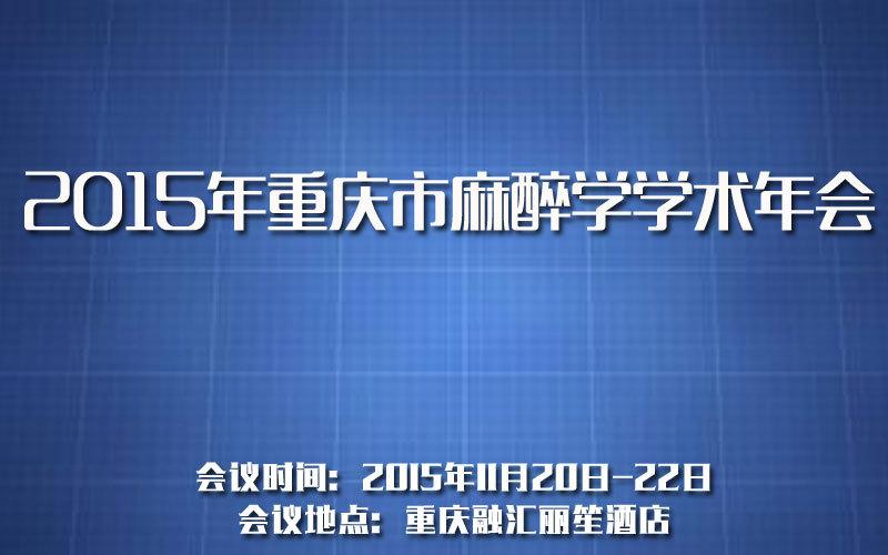 2015年重庆市麻醉学学术年会