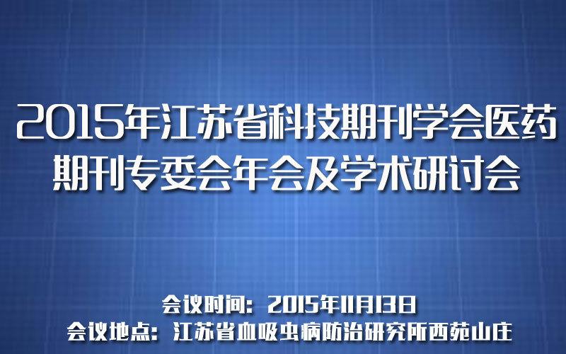 2015年江苏省科技期刊学会医药期刊专委会年会及学术研讨会