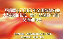 互联网+2016 年全国智慧农业大数据新技术、新产 品创新与推广交流研讨会