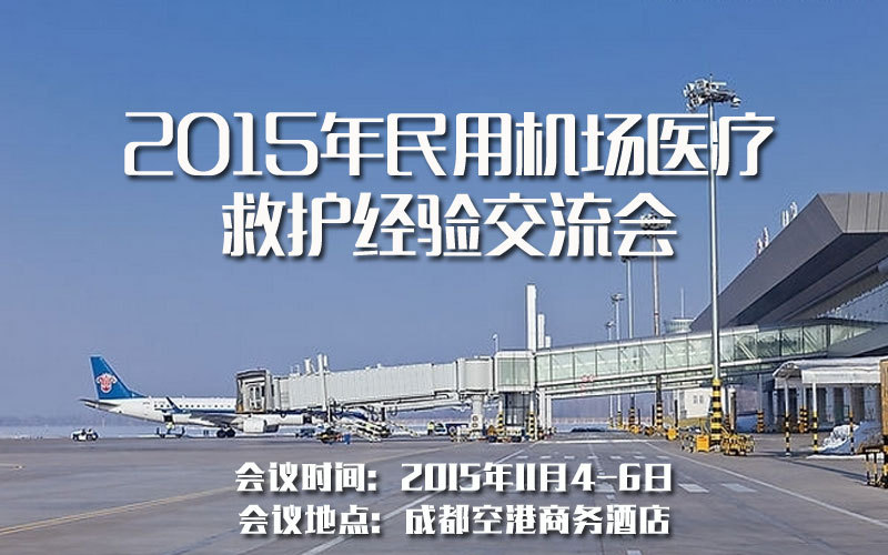 2015年民用机场医疗救护经验交流会