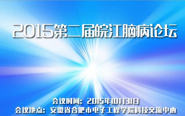2015第二届皖江脑病论坛