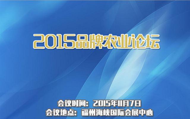 2015品牌农业论坛