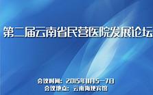 第二届云南省民营医院发展论坛