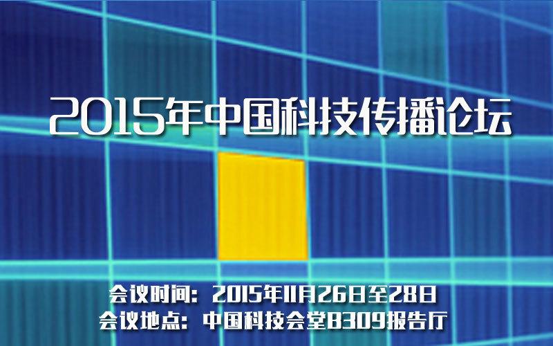 2015年中国科技传播论坛