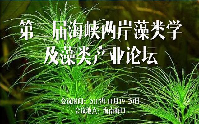 第二届海峡两岸藻类学及藻类产业论坛